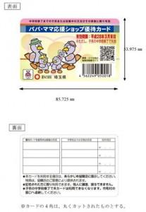 card-mihon_1